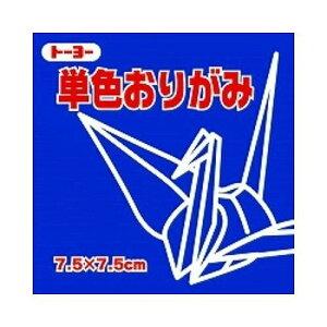 トーヨー 単色折紙7.5CM 138 0...