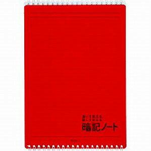 ミドリ『暗記ノート  B5(15054006)』
