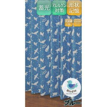 キッズドレープカーテン おほしさま ブルー 幅100×丈178cm 2枚組 カーテン おしゃれ(代引不可)【送料無料】