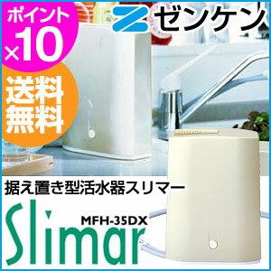 ゼンケン 浄水器 スリマー MFH-35DX:VANCL
