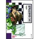綺譚倶楽部 (夏) JET /出版社:朝日新聞社 - 楽天ダウンロード