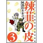 辣韮の皮 (3) 阿部川キネコ /出版社:ワニブックス