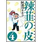 辣韮の皮 (4) 阿部川キネコ /出版社:ワニブックス