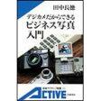 デジカメだからできる ビジネス写真入門 田中長徳 /出版社:岩波書店