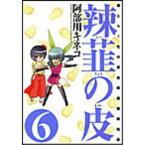 辣韮の皮 (6) 阿部川キネコ /出版社:ワニブックス