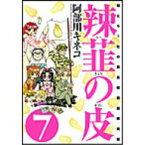 辣韮の皮 (7) 阿部川キネコ /出版社:ワニブックス
