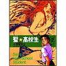 聖☆高校生 (2) 小池田マヤ /出版社:少年画報社
