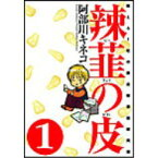 辣韮の皮 (1) 阿部川キネコ /出版社:ワニブックス