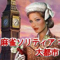 麻雀ソリティア:大都市 / 販売元:株式会社ブンティ ジャパン