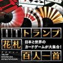 【価格改定】ITトランプ・花札・百人一首 ダウンロード版/ 販売元:株式会社マグノリア