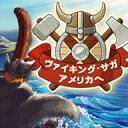 ヴァイキング・サガ アメリカへ / 販売元:株式会社ブンティ ジャパン