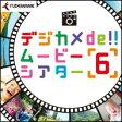 【11%OFFクーポン対象】デジカメde!!ムービーシアター6 ダウンロード版