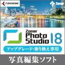 Zoner Photo Studio 18 アップグレード・乗り換え専用 ダウンロード版