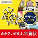 筆まめデザイン2019 おトクいのしし年賀状 ダウンロード版...