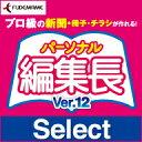 パーソナル編集長 Ver.12 Select ダウンロード版 / 販売元:ソースネクスト株式会社