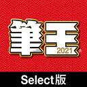 筆王2021 Select版 / 販売元:ソースネクスト株式