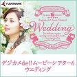 【11%OFFクーポン対象】デジカメde!!ムービーシアター6 Wedding ダウンロード版