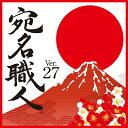 【ポイント5倍】宛名職人 Ver.27 ダウンロード版 / 販売元:ソースネクスト株式会社