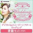 【11%OFFクーポン対象】デジカメde!!ムービーシアター6 Wedding 書籍セット<PDF> ダウンロード版