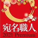 宛名職人 2021 Premium ダウンロード版 / 販売元:ソースネクスト株式会社