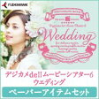 【11%OFFクーポン対象】デジカメde!!ムービーシアター6 Wedding ペーパーアイテムセット ダウンロード版