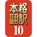 本格翻訳10 ダウンロード版 / 販売元:ソースネクスト株式会社