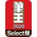 筆王2020 Select版 / 販売元:ソースネクスト株式会社