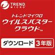 ウイルスバスター クラウド 3年版 DL版 / 販売元:トレンドマイクロ株式会社