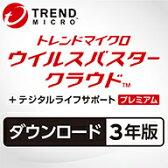 ウイルスバスター クラウド + デジタルライフサポート プレミアム 3年版 DL版 / 販売元:トレンドマイクロ株式会社