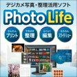 【11%OFFクーポン対象】Photo Life ダウンロード版/ 販売元:相栄電器株式会社 デジカメ写真・整理活用ソフト