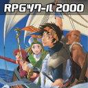 RPGツクール2000 VALUE!+ ダウンロード版