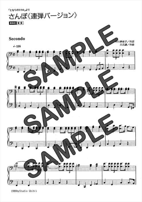 【ダウンロード楽譜】 さんぽ(連弾)/井上 あずみ(ピアノ弾き語り譜 中級1)