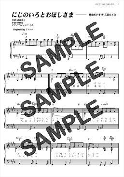 【ダウンロード楽譜】 にじのいろとおほしさま/横山 だいすけ、三谷 たくみ(ピアノソロ譜 初級2)