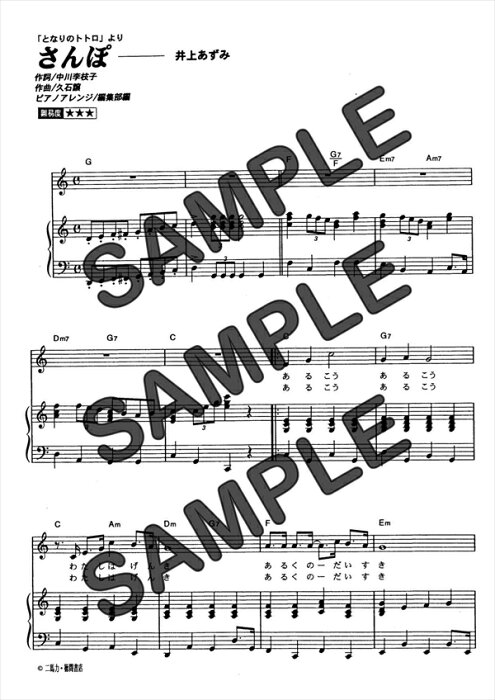【ダウンロード楽譜】 さんぽ(弾き語り)/井上 あずみ(ピアノ弾き語り譜 初級2)