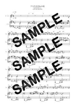 【ダウンロード楽譜】 アミダばばあの唄/明石家さんま(ピアノ弾き語り譜 初級1)