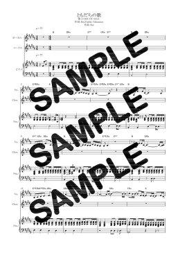 【ダウンロード楽譜】 ともだちの歌/CORE OF SOUL(ピアノ弾き語り譜 中級1)