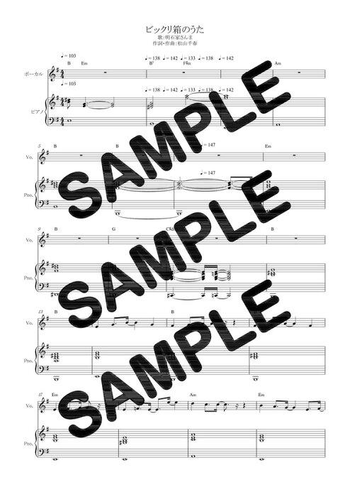 【ダウンロード楽譜】 ビックリ箱のうた/明石家さんま(ピアノ弾き語り譜 初級1)