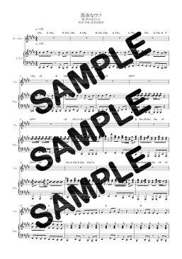 【ダウンロード楽譜】 真赤なウソ/明石家さんま(ピアノ弾き語り譜 )