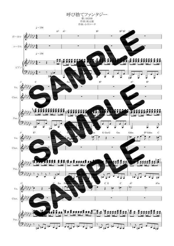 【ダウンロード楽譜】 呼び捨てファンタジー/AKB48(ピアノ弾き語り譜 中級2)