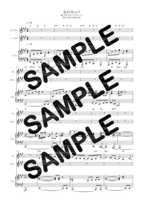【ダウンロード楽譜】 女のカッパ/サザンオールスターズ(ピアノ弾き語り譜 初級1)