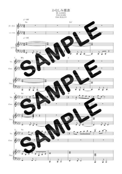 【ダウンロード楽譜】 かなしみ葉書/太田裕美(ピアノ弾き語り譜 初級1)