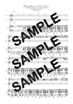 【ダウンロード楽譜】 明るい未来〈シングルバージョン〉/嘉門達夫/明石家さんま/久本雅美/美輪明宏(ピアノ弾き語り譜 初級1)