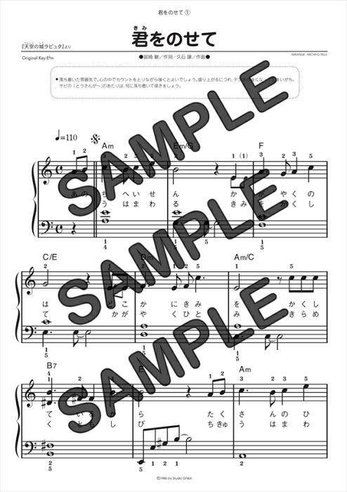 【ダウンロード楽譜】 君をのせて/井上 あずみ(ピアノソロ譜 初級2)