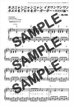 【ダウンロード楽譜】 ネコニャンニャンニャン イヌワンワンワン カエルもアヒルもガーガーガー 〜WEST篇〜/福と花音(ピアノソロ譜 初級2)