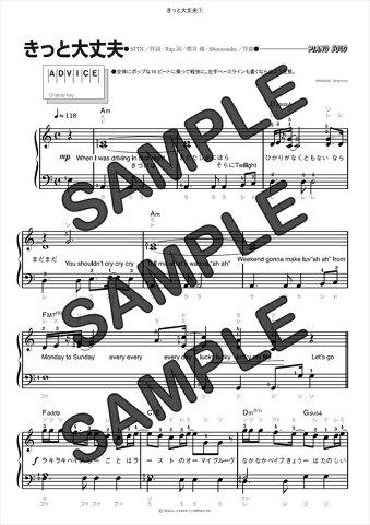 【ダウンロード楽譜】 きっと大丈夫/嵐(ピアノソロ譜 初級2)