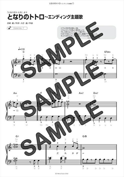 【ダウンロード楽譜】 となりのトトロ〜エンディング主題歌/井上 あずみ(ピアノソロ譜 初級1)