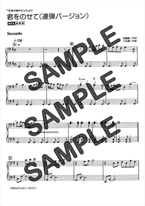 【ダウンロード楽譜】 君をのせて(連弾)/井上 あずみ(ピアノ弾き語り譜 中級1)