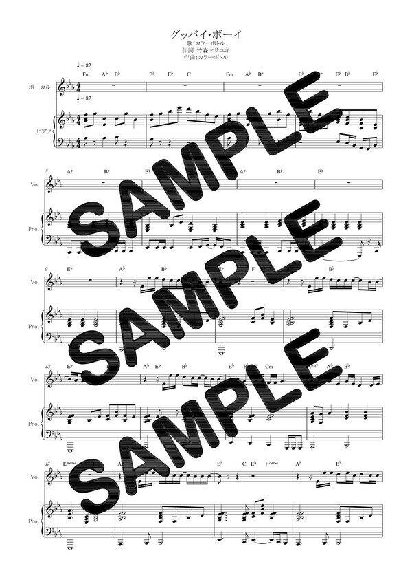 【ダウンロード楽譜】 グッバイ・ボーイ/カラーボトル(ピアノ弾き語り譜 初級1)