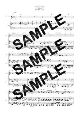 【ダウンロード楽譜】 待ち合わせ/松浦亜弥(ピアノ弾き語り譜 初級1)