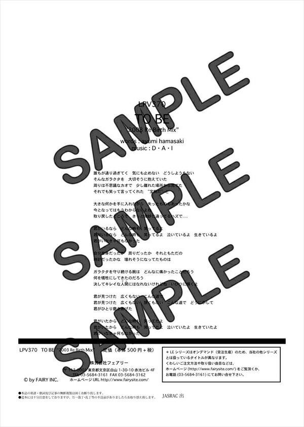 【ダウンロード楽譜】 TO BE 2003 Re Birth Mix (弾き語り)/浜崎 あゆみ(ピアノ弾き語り譜 中級1)